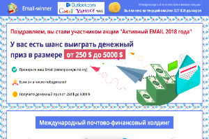 Email-winner Международный почтово-финансовый холдинг