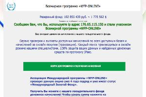 Всемирная программа WFP - Online