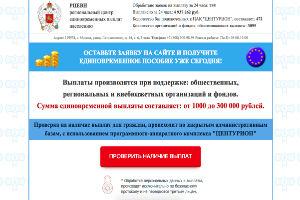 РЦЕВН региональный центр единовременных выплат населению