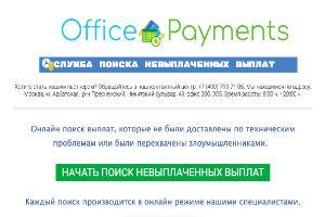 Office Payments Служба поиска невыплаченных выплат