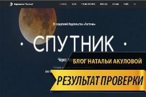 «Спутник» — Готовая система получения прибыли — 300 т.р в месяц