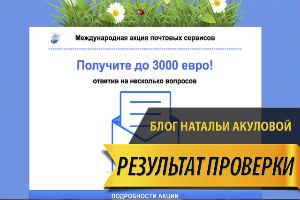 Призовой Емайл - международная акция почтовых сервисов