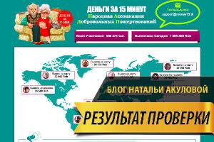 Народная Ассоциация Добровольных Пожертвований