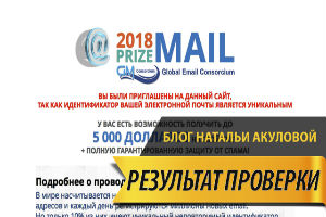 Prize Email Призовой Емайл Global Email Consorcium