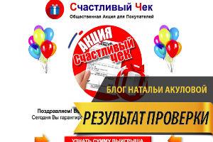 Счастливый Чек Общественная Акция для Покупателей
