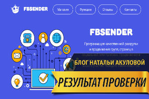 ОТЗЫВ FbSender Программа для раскрутки и продвижения в Facebook