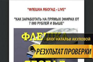 ОТЗЫВ Флешка Ябогад Live или как заработать на прямых эфирах от 7000 рублей