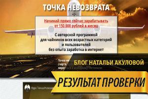 ОТЗЫВ Курс «Точка Невозврата» Ленар Янгиров Юлия Максимова