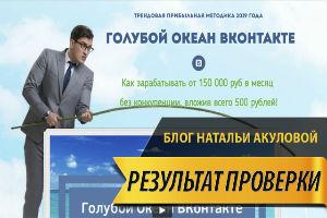 ОТЗЫВ Голубой Океан ВКонтакте Александр Новиков