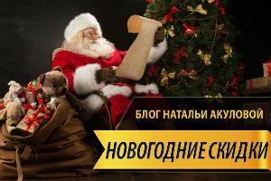 ВНИМАНИЕ! Новогодние скидки