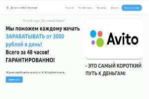 ОТЗЫВ Онлайн — курс «Денежный Авито» Максим Романов