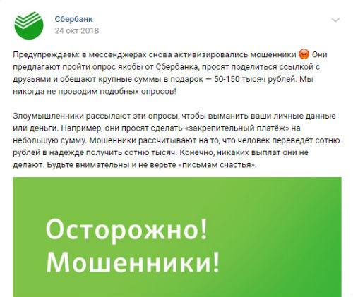 РАЗВОД Сбербанк ежегодная стимулирующая акция