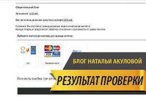 Сберегательный Счет Зачисление 1055 руб