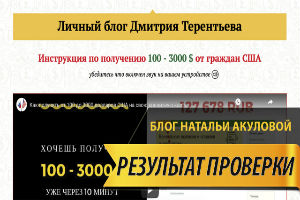 Личный блог Дмитрия Терентьева USTaxCharity