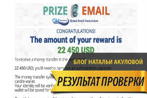 Prize Email Global Email Consorcium