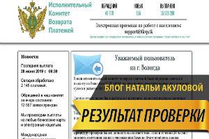 Исполнительный Комитет Возврата Платежей