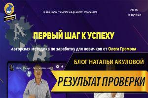 ОТЗЫВ Первый шаг к успеху Олег Громов