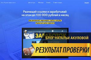 ОТЗЫВ Размещай ссылки и зарабатывай  на этом до 100 000 рублей в месяц