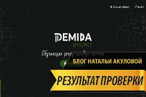 ОТЗЫВ DEMIDA project — построй свой бизнес в МЛМ на автомате