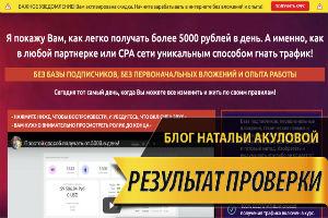 Простой способ получать от 5000 в день Екатерина Полякова