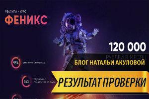 ОТЗЫВ Реалити-курс Феникс Алексей Дощинский