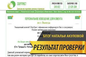 Сбертраст Центральное отделение денежных переводов
