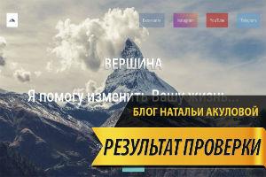 ОТЗЫВ Курс Вершина Игорь Пахомов