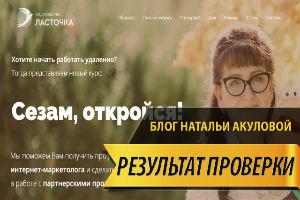 ОТЗЫВ Курс Сезам откройся! Марина Марченко