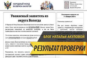 Народный фонд возврата налогов