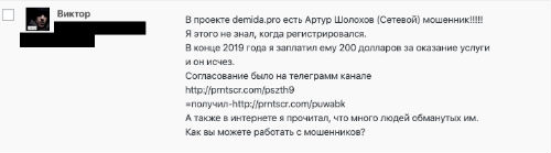 РАЗВОД Союз 168 Артур Александрович Шолохов