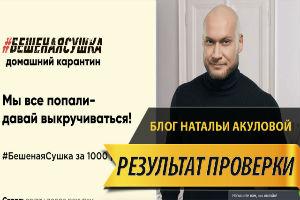 Бешеная сушка домашний карантин Василий Смольный