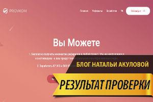 Provkom - активные рефералы в любой проект