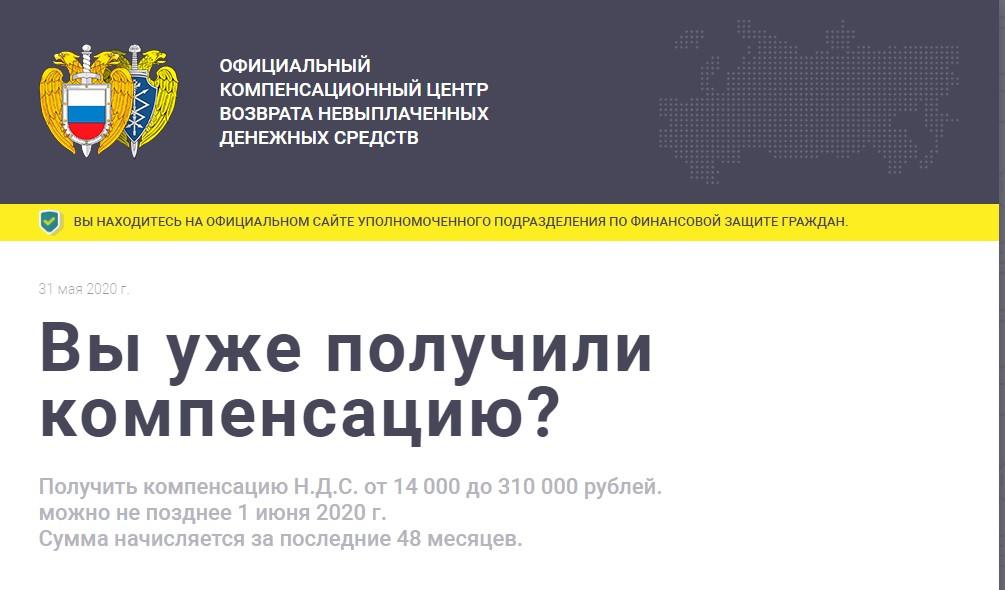 Официальный компенсационный центр отзывы!