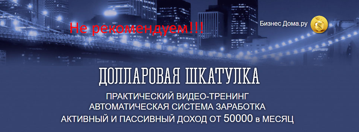 Долларовая Шкатулка