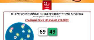 Российское лото 25 лет ваших побед