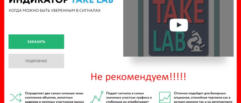 ИНДИКАТОР TAKE LAB