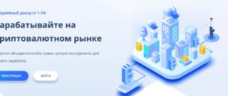 cryptoon.org/