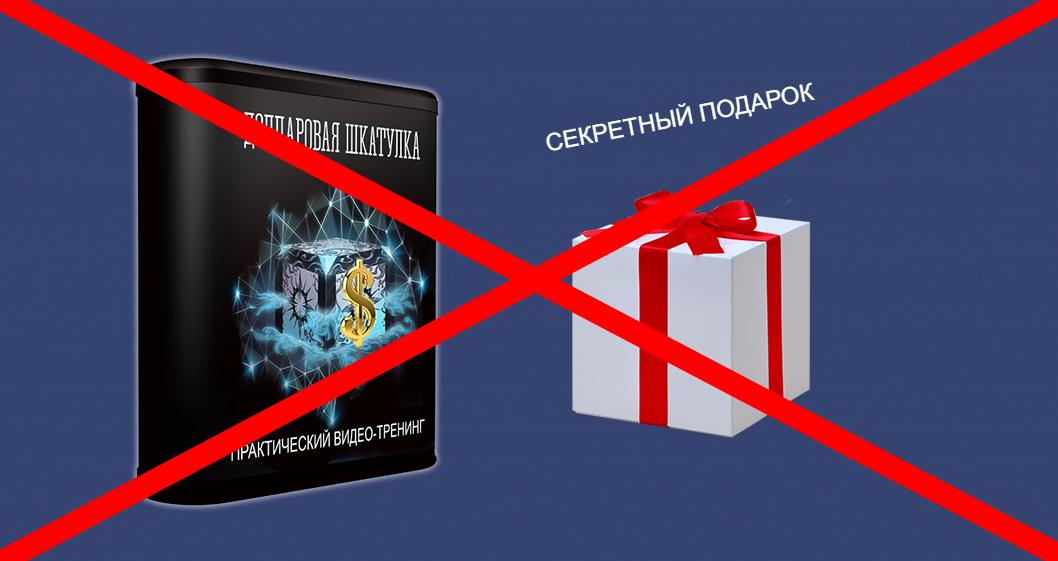 Долларовая Шкатулка от Евгения Апанасова