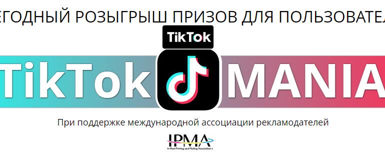 TikTokMania