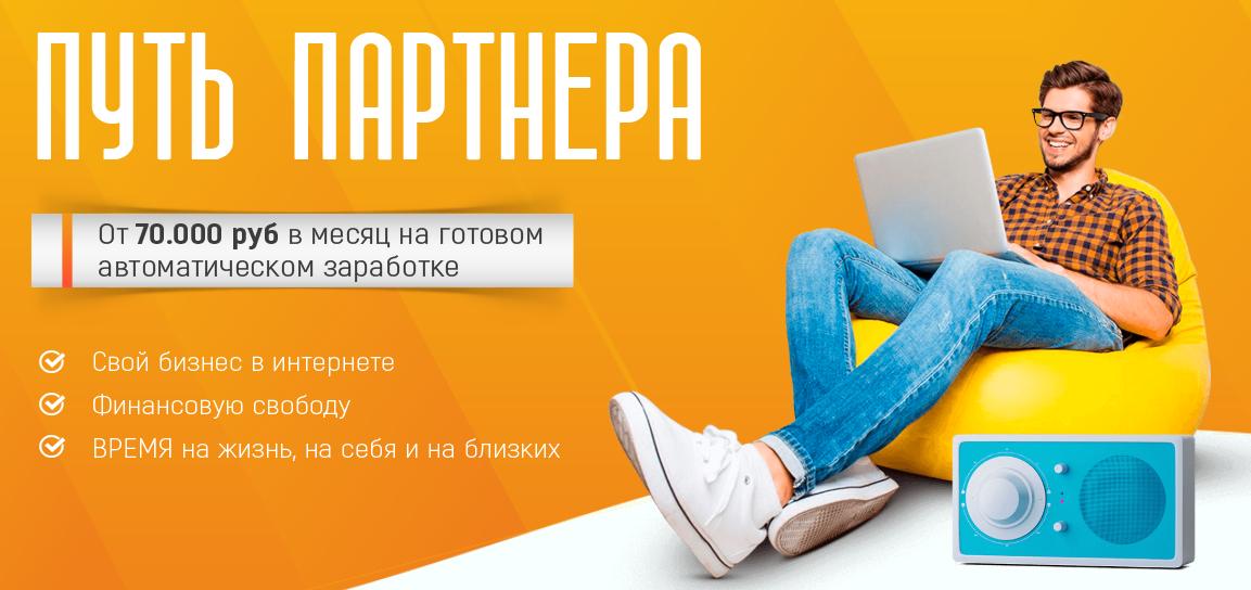 Путь партнера – что за проект, реальные отзывы partner-path.ru