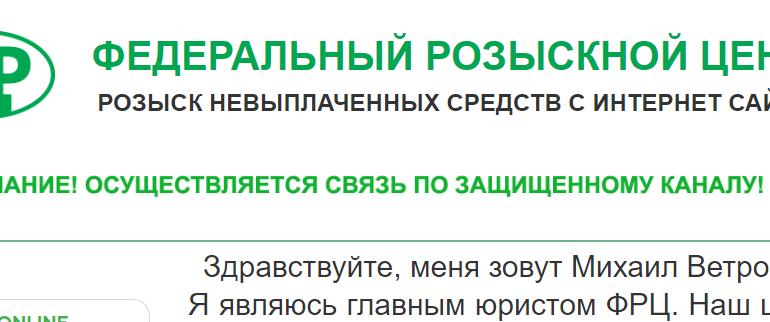 Федеральный Розыскной Центр