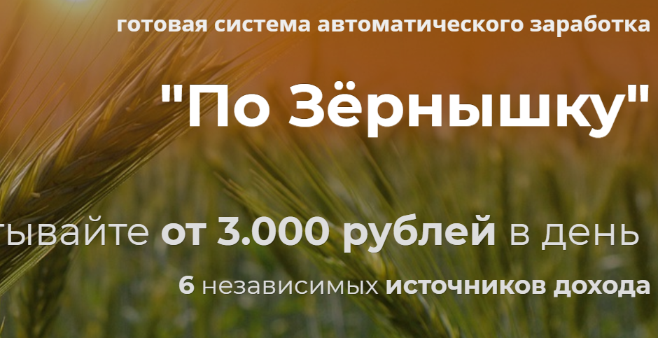 По Зернышку, Александр Писаревский -отзывы