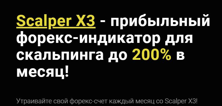 Scalper X3