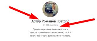 Артур Романов