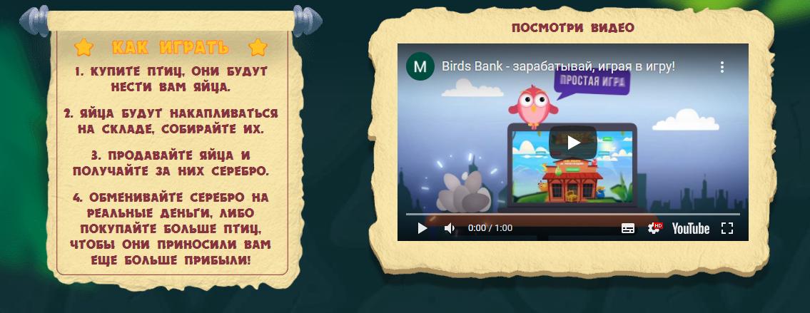 Птичий банк, birds-bank