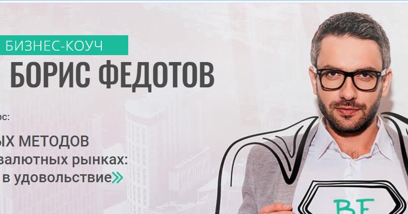 • Бизнес-коуч Борис Федотов