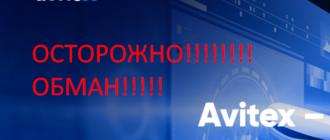 Аvitex отзывы