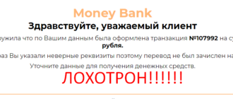 Money Bank отзывы