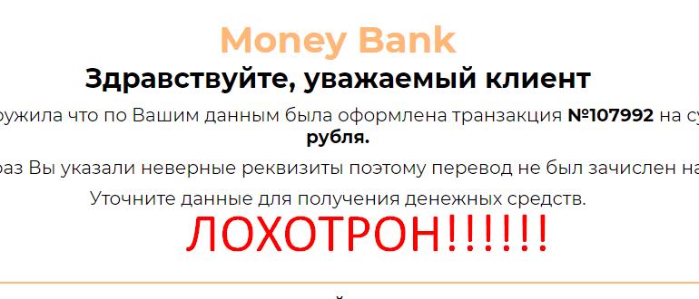 Money Bank отзывы