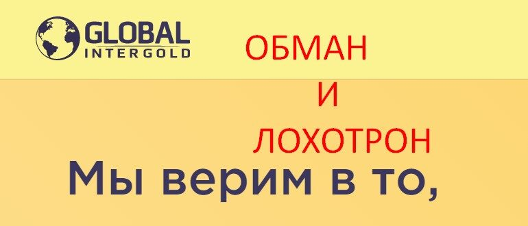 Global intergold отзывы
